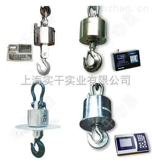 30噸無線電子吊秤-天津30噸無線電子吊秤