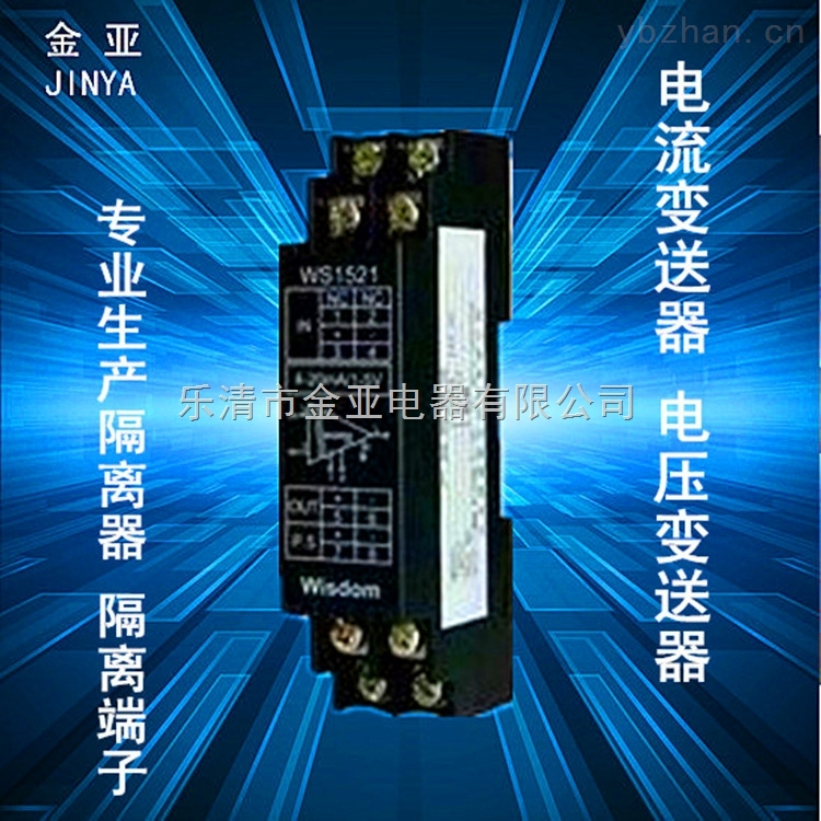 金亚生产电流变送器 电压变送器