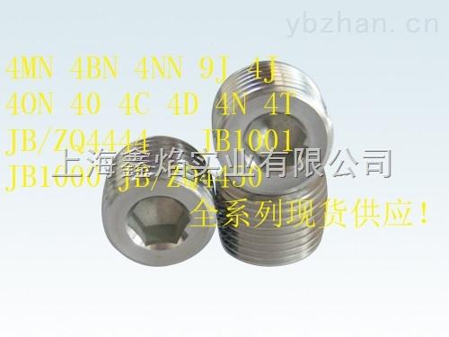 上海不锈钢放泄螺塞 GB2028-80