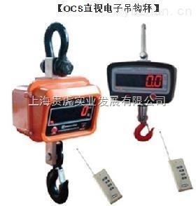 GH-OCS-1噸電子吊秤分度值,1噸直視吊秤誤差