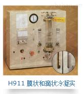H911 膜状和滴状冷凝实验台