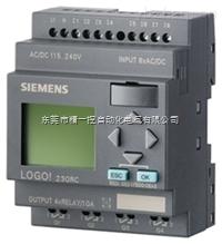 提供东莞西门子LOGO 230RC可编程控制器