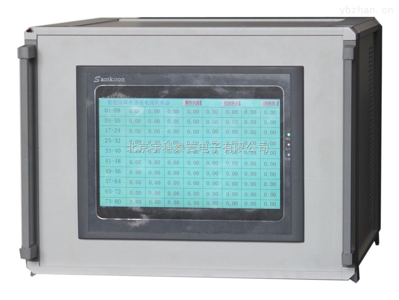 多路直流电流0-50A数据采集系统,带RS485通讯,带计算机组态记录软件