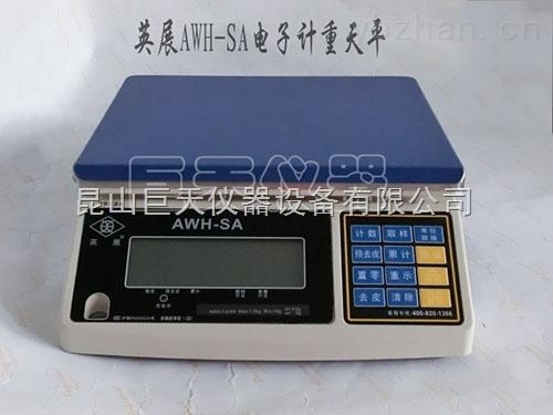 AWH-SA-15kg/1g计重电子天平