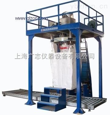 颗粒吨袋称重包装机  上海广志销售。