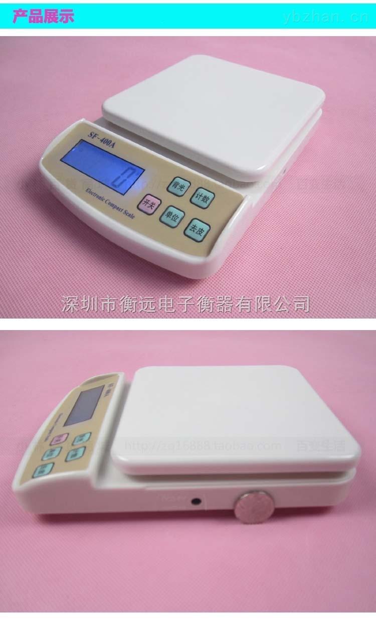 SF-400A-家用电子秤厨房秤