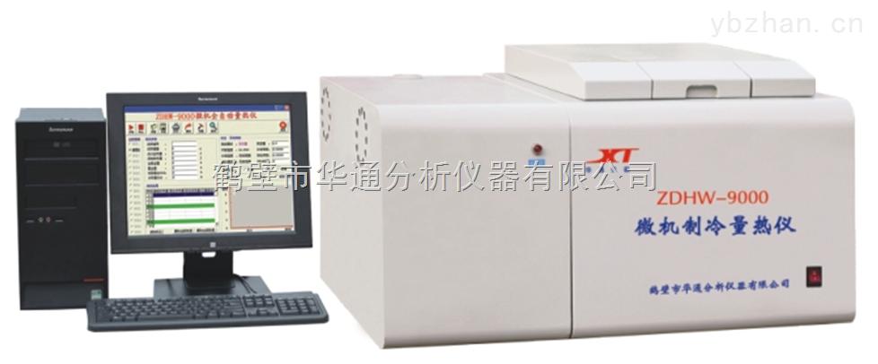 ZDHW-9000-ZDHW-9000微机制冷量热仪