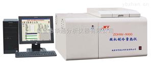 ZDHW-9000微机制冷量热仪