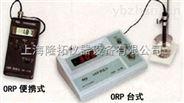 台式ORP测定仪/厂家价格