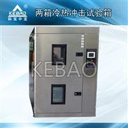 64L冷熱沖擊試驗箱