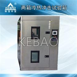 KB-TC-6464L冷热冲击试验箱
