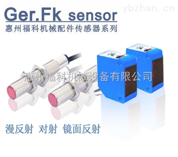 對射式光電傳感器-對射式光電傳感器