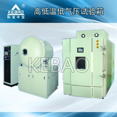 高低温低气压试验箱生产厂家
