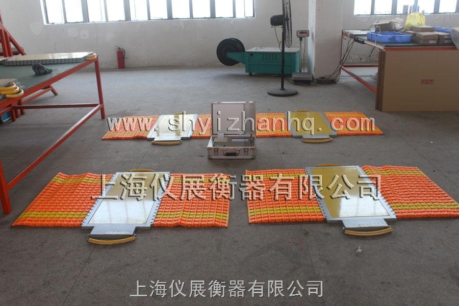 (10噸—300噸)-高精度手持式移動式電子汽車衡廠家價格
