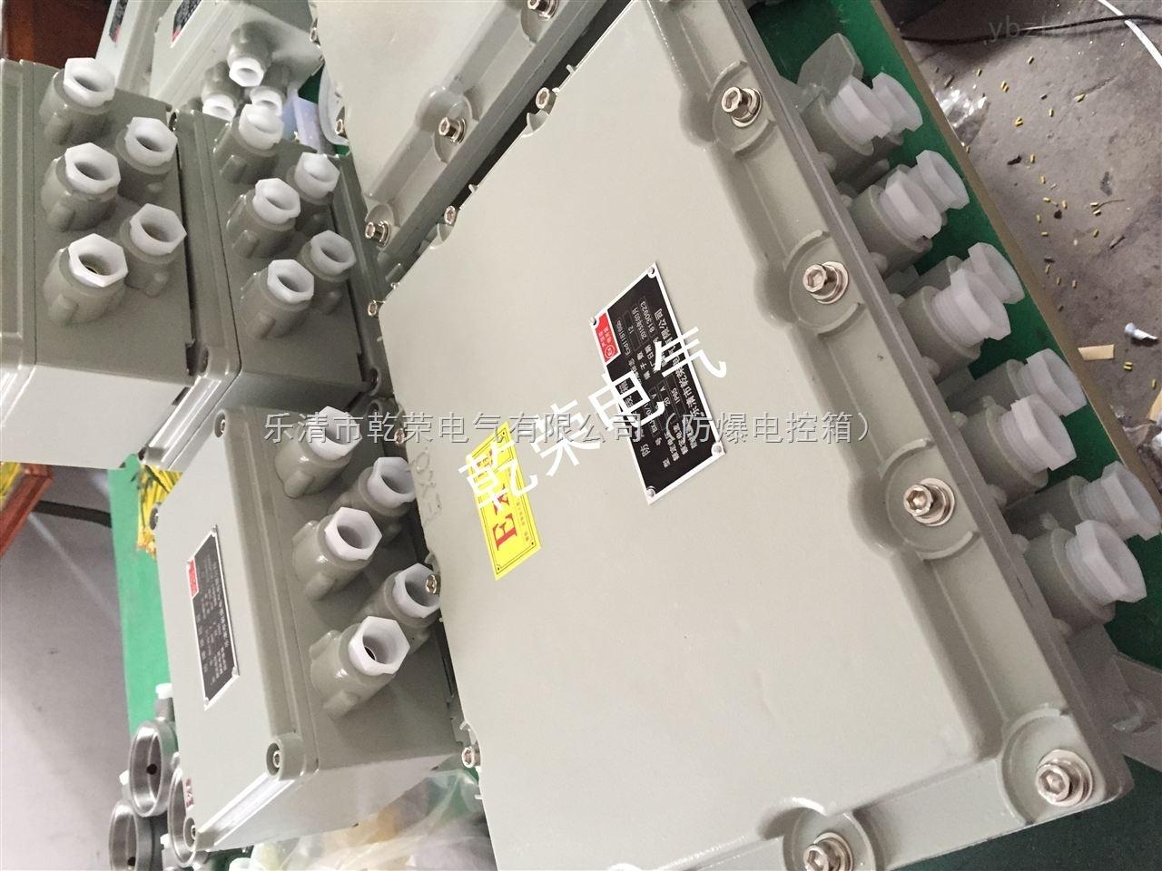 BJX51-T系列防爆接线箱