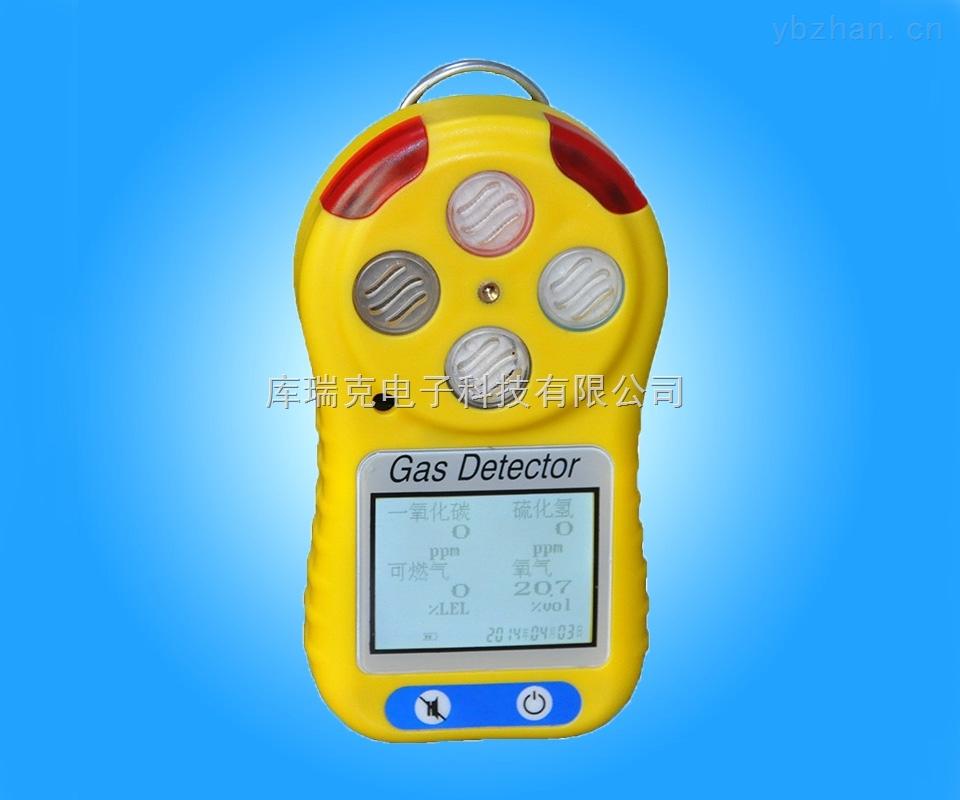 CRP-A4-便攜式多種氣體檢測儀