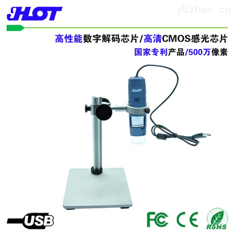 HOT 光學測量顯微鏡 數碼變焦放大 500萬像素