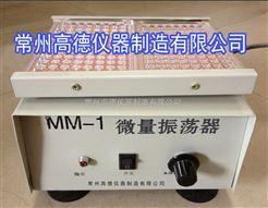 MM-1调速微孔板振荡器
