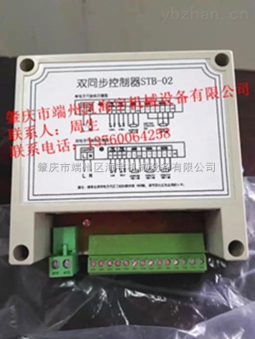 喷涂专用多驱动同步控制器