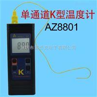 臺灣衡欣AZ8801/AZ8803熱電偶溫度計  數顯溫度計 便攜式溫度儀 高精度點溫計