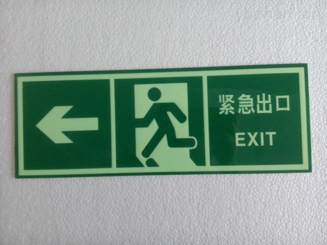夜光发光铝板左向安全出口标志紧急出口指示牌消防安全疏散墙贴