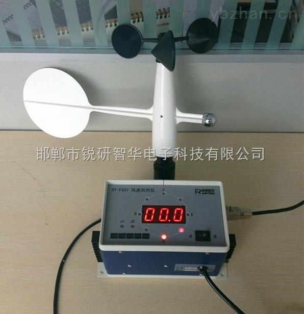 RY-FSXY-高空大風報警監測儀(風速+風向)