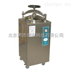 立式压力蒸汽灭菌器 型号:YXQ-LS-50SII