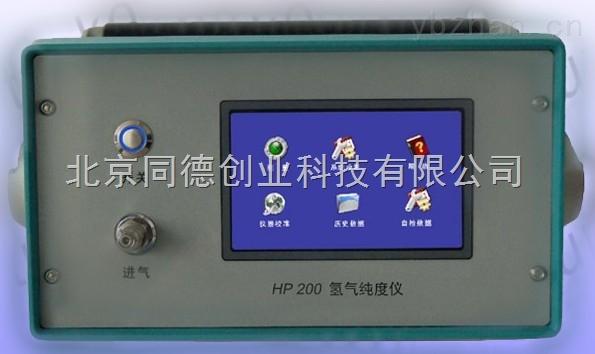 便携式氢气纯度仪