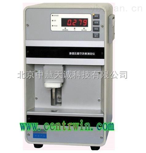 渗透压摩尔浓度测定仪/冰点渗透压计