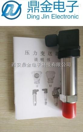 气压/液压/水压/油压压力传感器