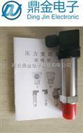压力传感器0-10v输出厂家
