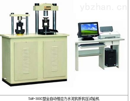 300KN恒应力压力试验机专业生产商