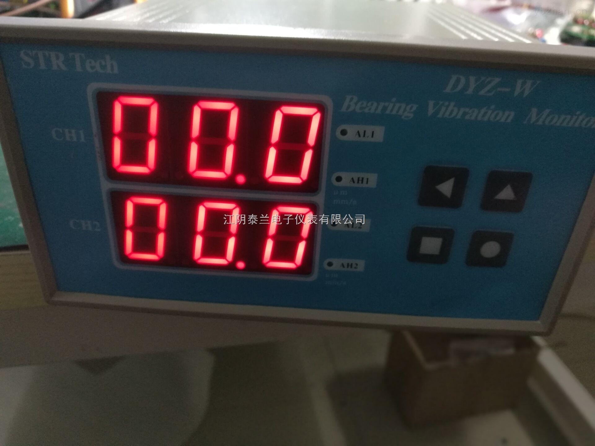 DYZ-W/G-振动监测保护仪