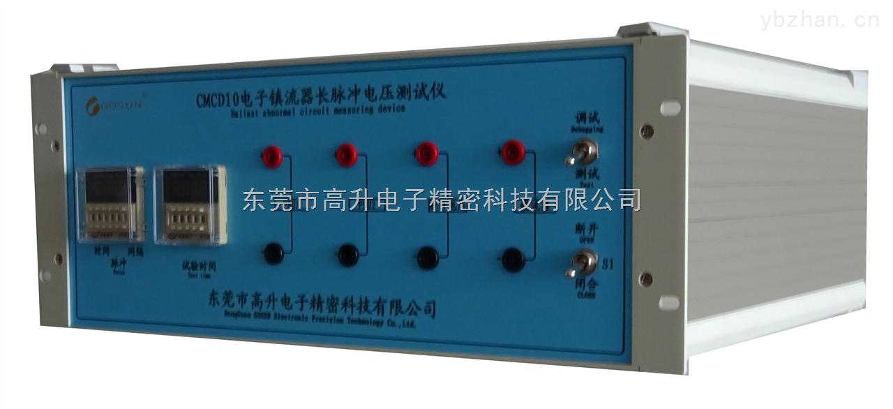 IEC61347-1电子镇流器长脉冲电压测试仪