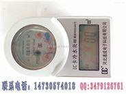 道成预付费IC卡水表供应湖北、湖南、广东、海南、四川、贵州等地