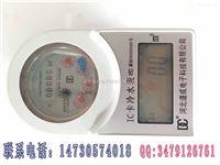 数字式智能冷水水表价格DN15-300