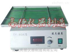 TY-80A/S台式数显脱色摇床
