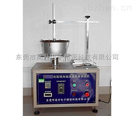 电饭煲内胆涂层耐磨试验机