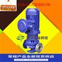 CQG-L立式管道磁力泵