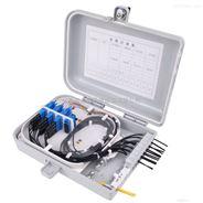 16芯光缆分纤箱 光纤分纤箱 分线箱