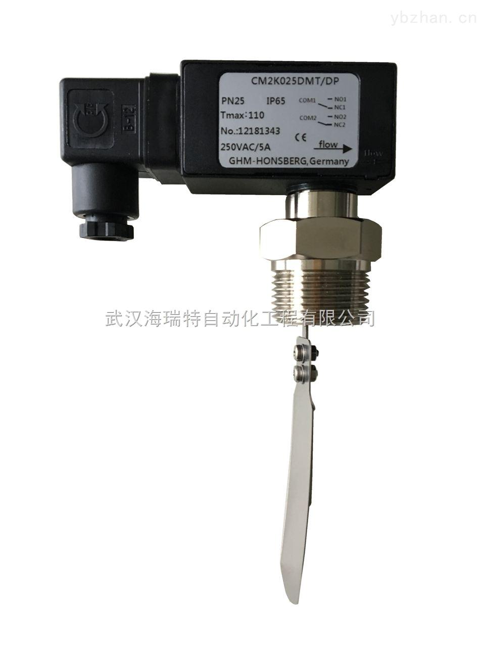 HRT流量开关CM2K-025DMT/DP