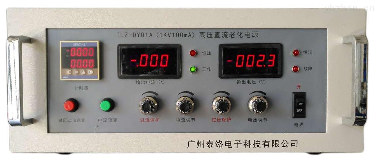 电容器高压直流老化电源