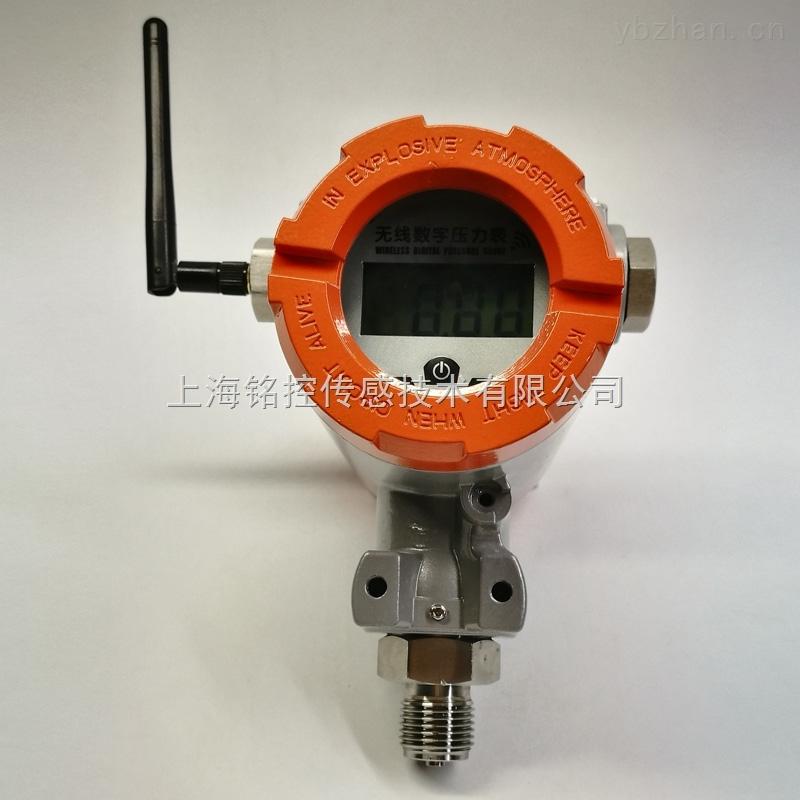 MD-S270-上海铭控 MD-S270 无线数字压力表(防爆型)