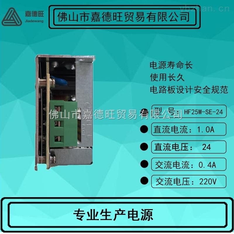 HF25W-SE-15-衡孚開關電源廣東總代理_HF25W-SE-15 25W穩壓工控電源 直流電源