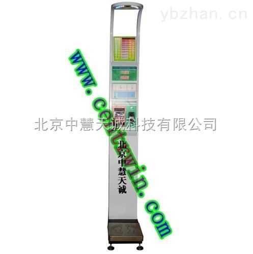 ZH8012型超聲波身高體重秤/投幣式身高體重測量儀/體檢機(投幣