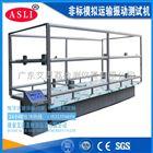 家电模拟运输振动台/生产厂家