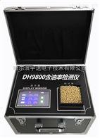 DH9800DH9800棉籽含油率分析仪/大豆测油仪/含油仪/玉米出油率检测仪