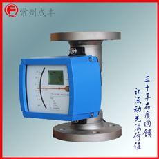 隔爆金屬管浮子流量計【常州成豐儀表】液晶顯示內外錐管一體包郵包稅北京