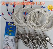 pt100抽芯式防爆热电阻