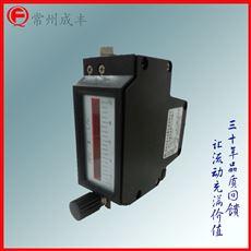LZWD远传微小流量金属管浮子流量计成丰仪表质优